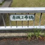 赤坂2号橋