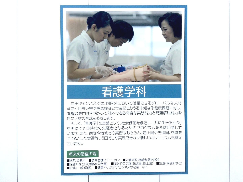 国際医療福祉大学