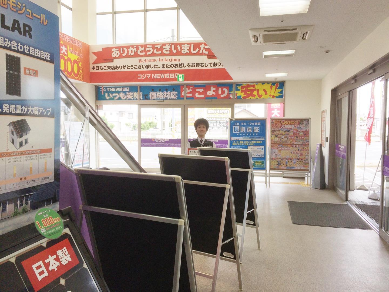 コジマNEW成田店