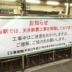 JR成田駅_天井工事