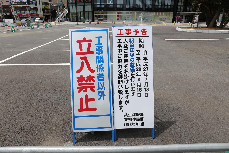 JR成田_駅前広場