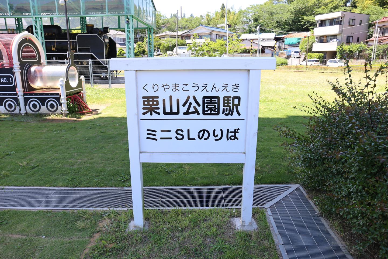 栗山公園_成田市