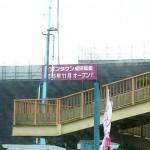 イオンタウン成田富里