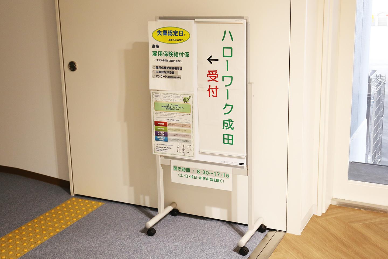 ハローワーク成田