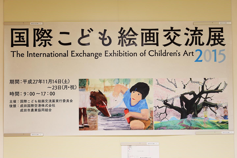 国際こども絵画交流展2015