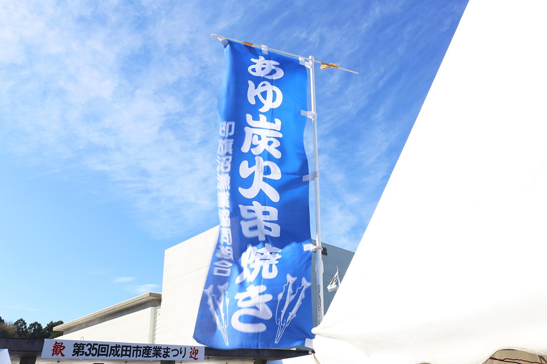 成田市産業まつり
