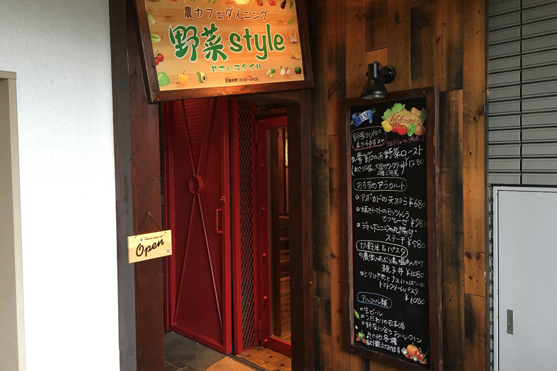野菜style