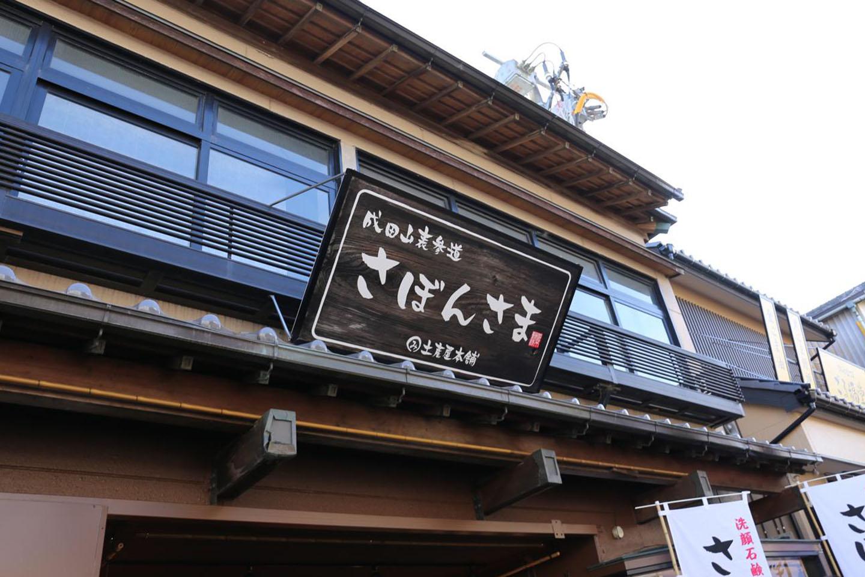 成田山初詣