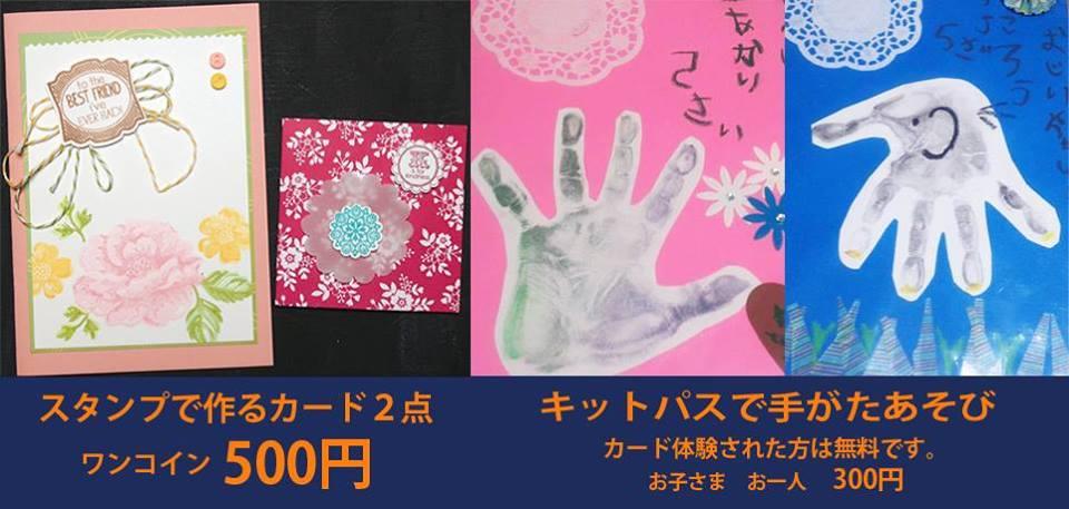 第2回成田ママレンフェスタ2016 Spring