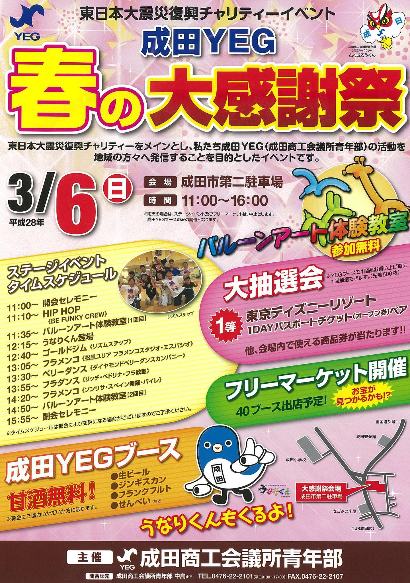 東日本大震災復興チャリティーイベント~春の大感謝祭~