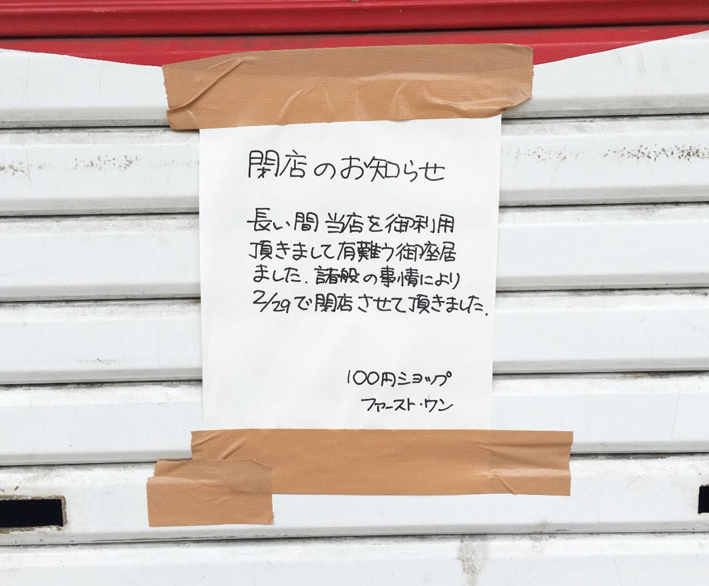 100円均一 ファースト・ワン