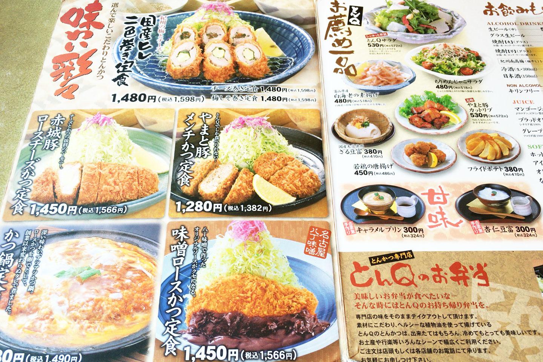 とんQ成田ニュータウン店