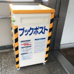 JR成田駅西口ブックポスト