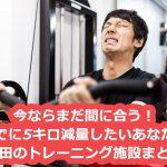 成田市トレーニング施設