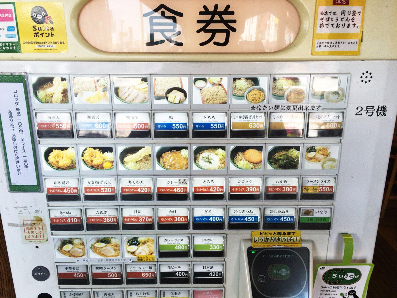 成田駅そば