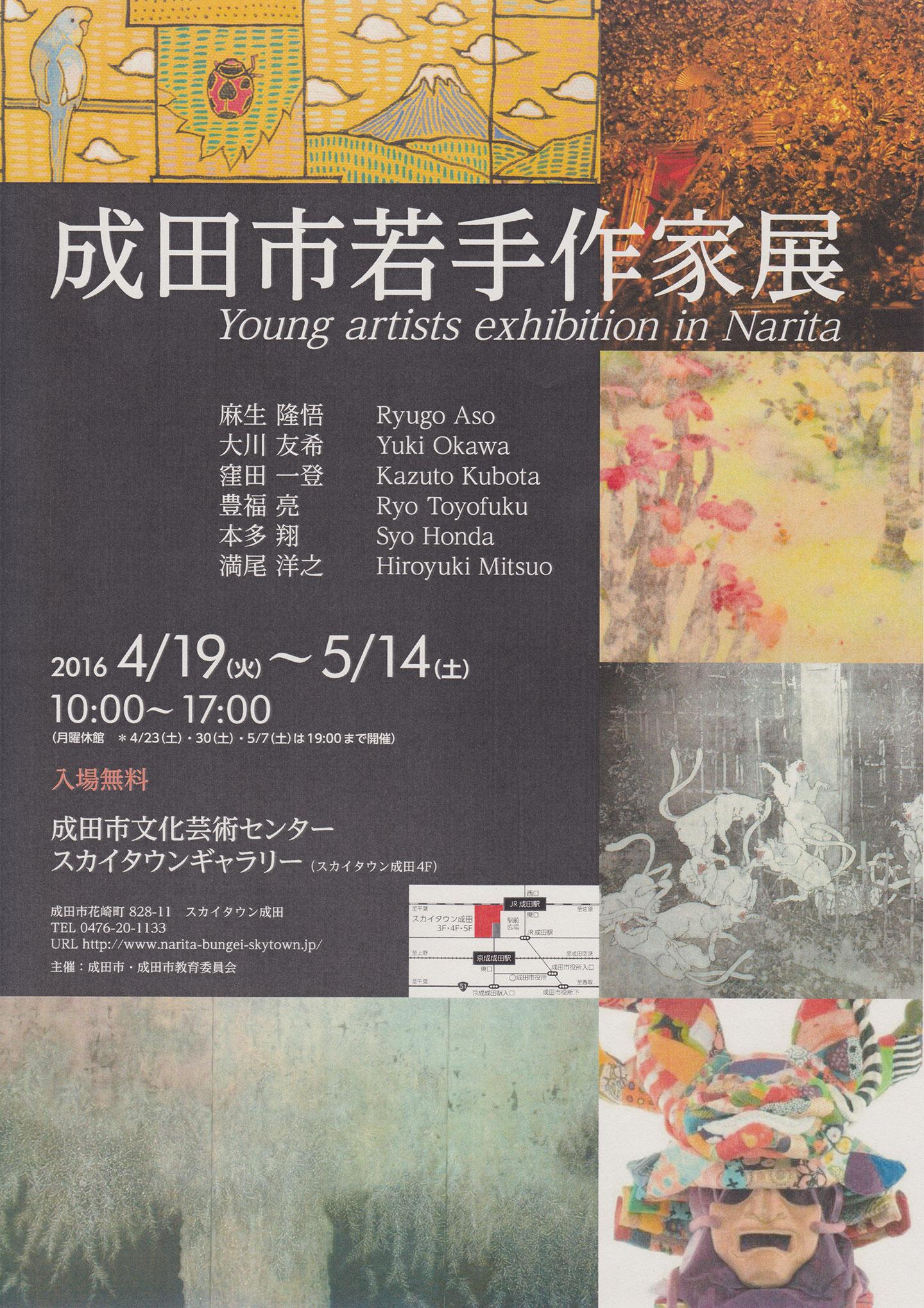 成田市若手作家展