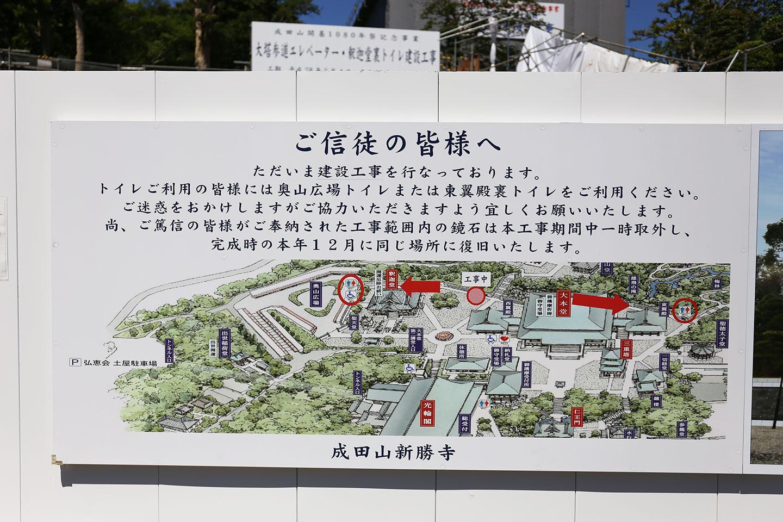 成田山新勝寺_工事