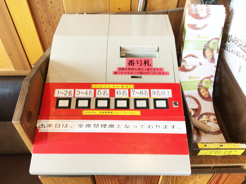 びっくりドンキー成田店