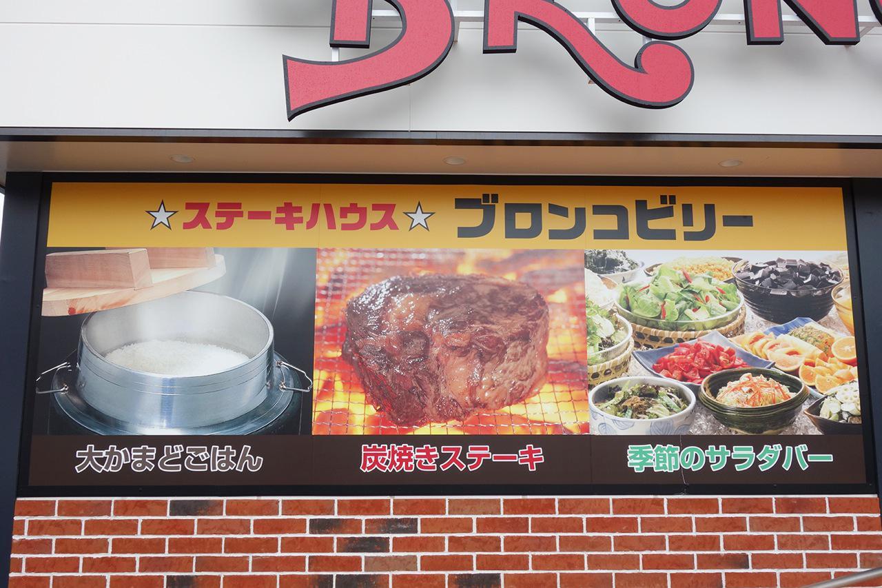 ブロンコビリー成田店