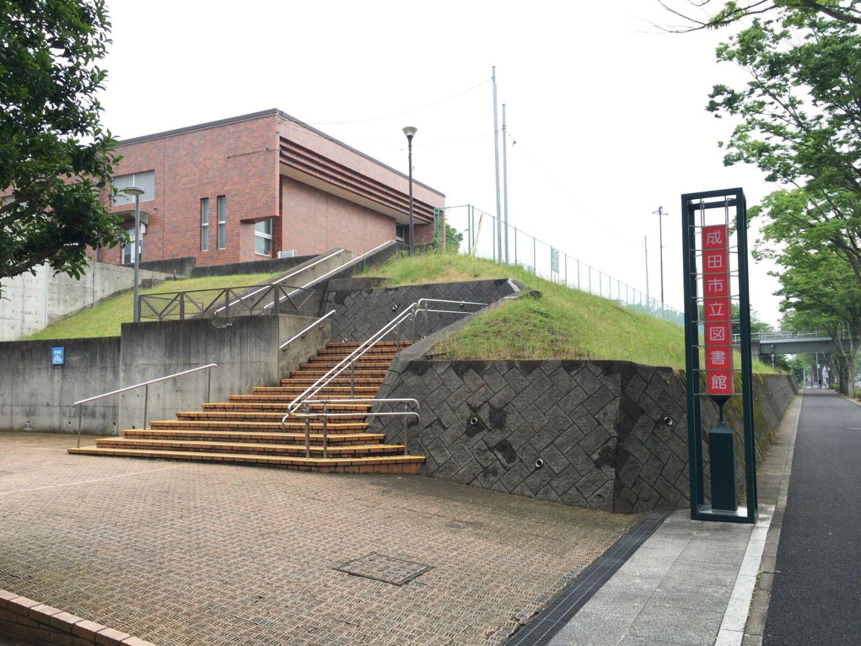 成田市立図書館