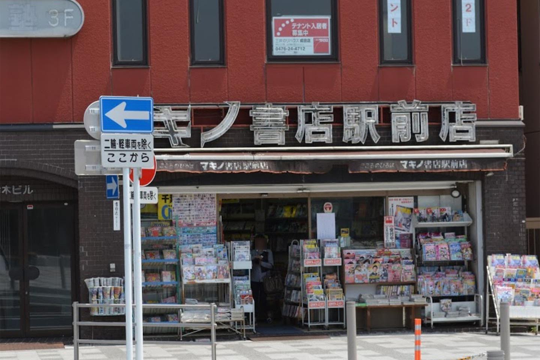 マキノ書店駅前店 閉店