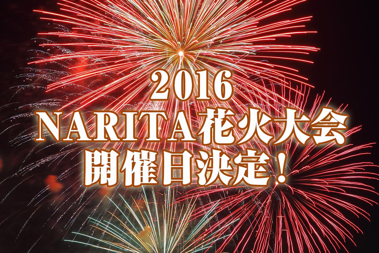 成田花火大会2016