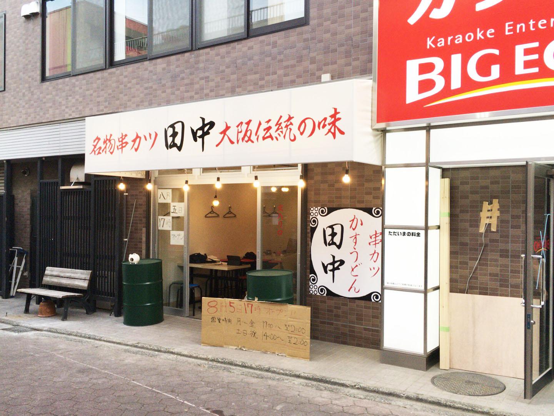 名物串カツ 田中 大阪伝統の味