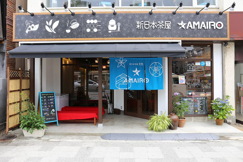 新日本茶屋天色