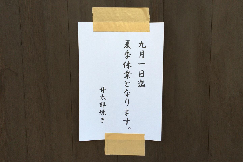 成田市_金時の甘太郎