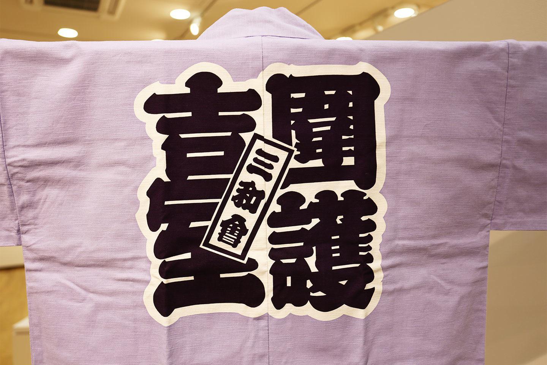 成田祗園祭店_囲護台三和会若者連