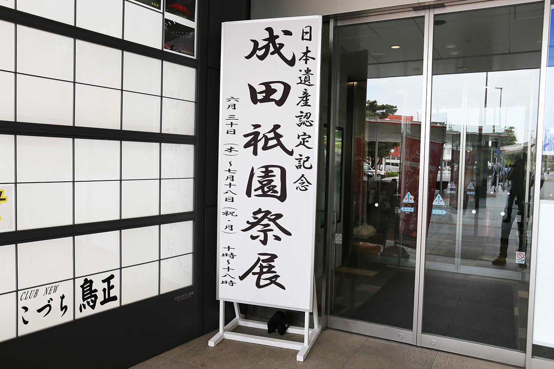 成田祗園祭店