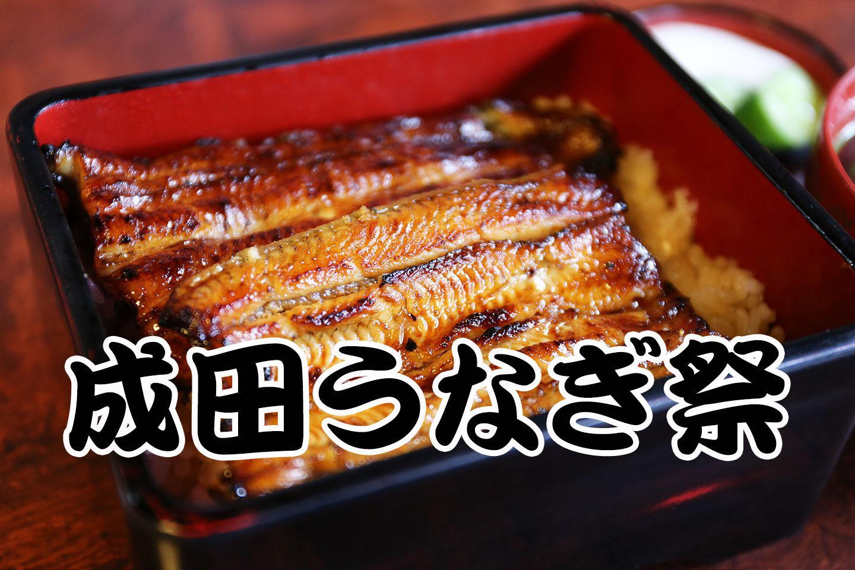 成田うなぎ祭
