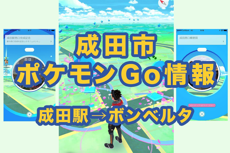pokemonGO_B_00