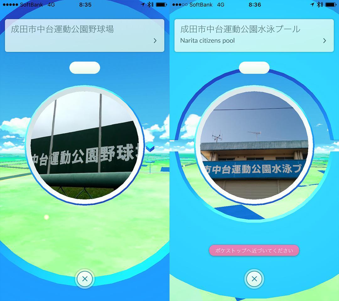 成田市_ボケモンGo情報