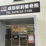 成田駅前整骨院