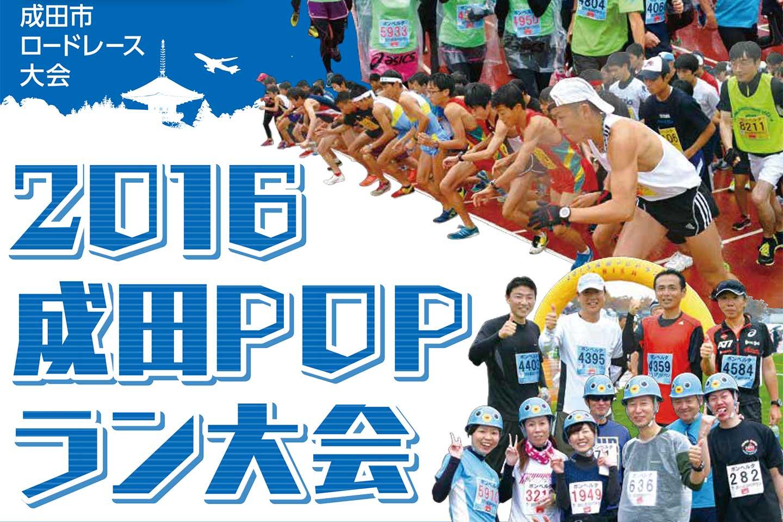 2016成田POPラン
