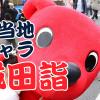 ご当地キャラ成田詣2016