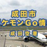 ポケモンGO_成田空港