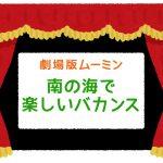 夏休み親子映画会