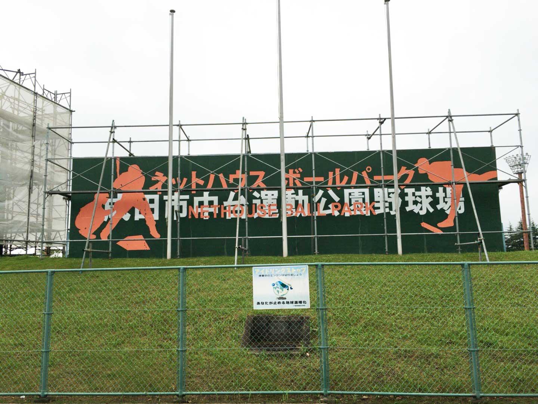 スコアボード_成田