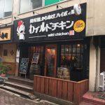 わイルドチキン_成田