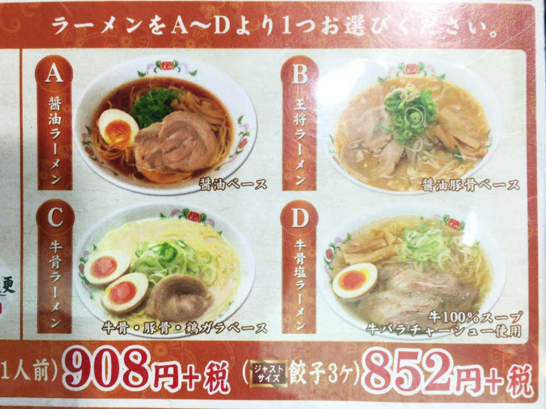 餃子の王将京成成田駅前店