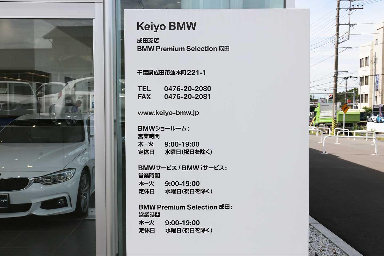 KeiyoBMW 成田支店