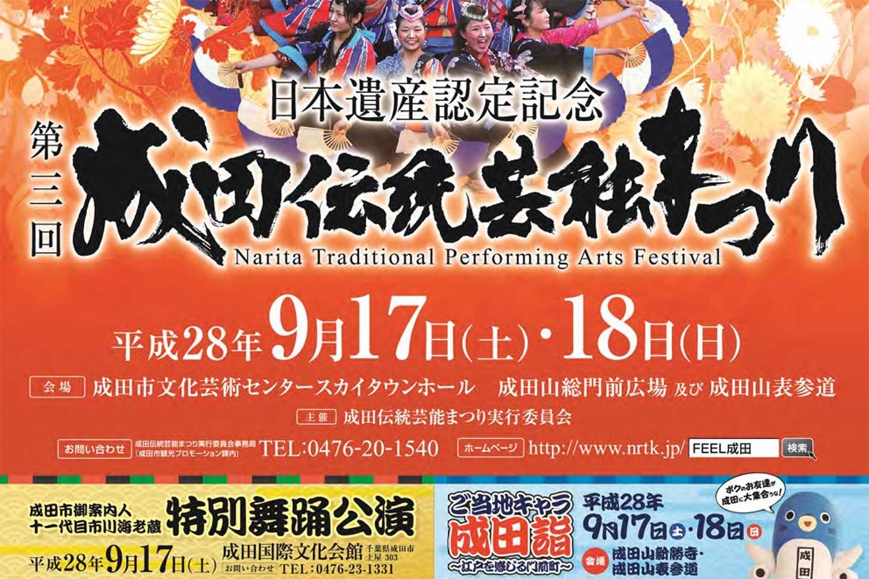 2016年成田伝統芸能まつり