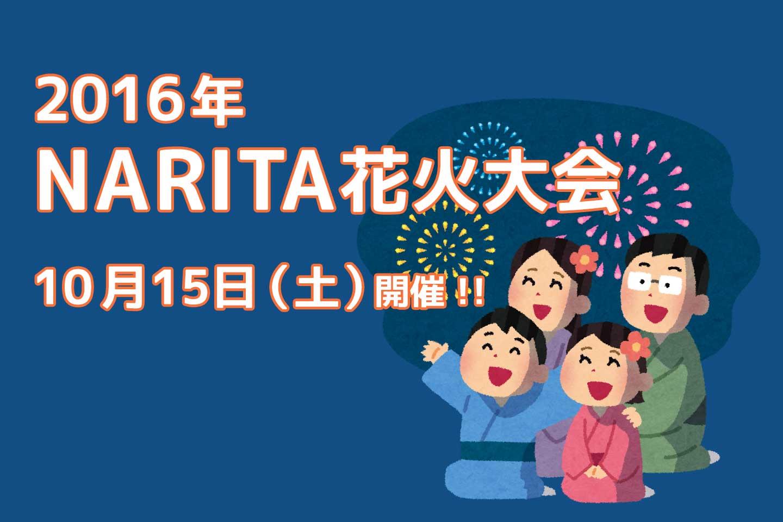 2016成田花火大会