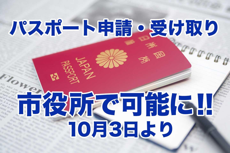 成田市パスポート