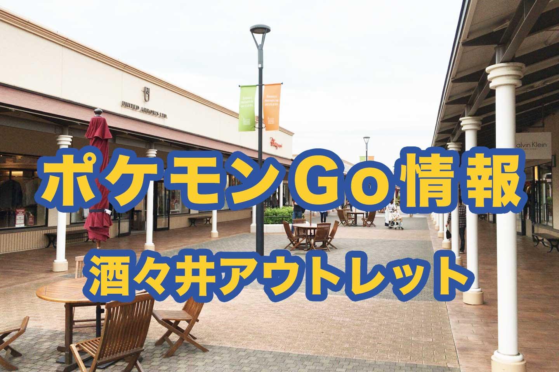 ポケモンGo_酒々井プレミアム・アウトレット