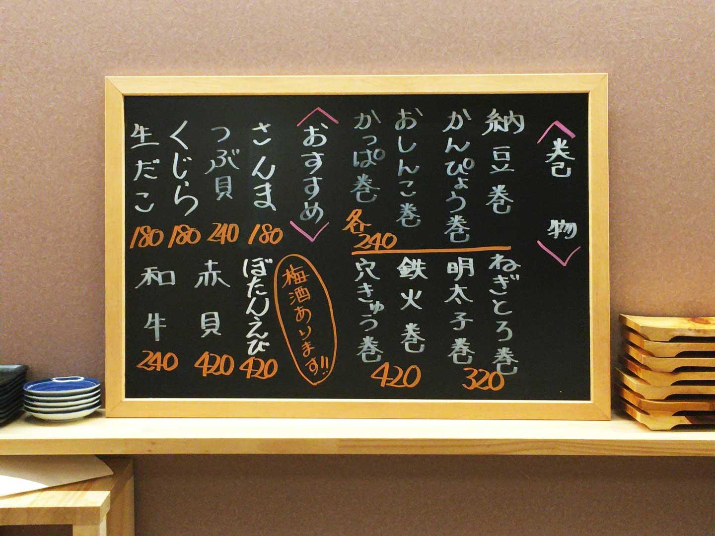 立喰い 大和寿司
