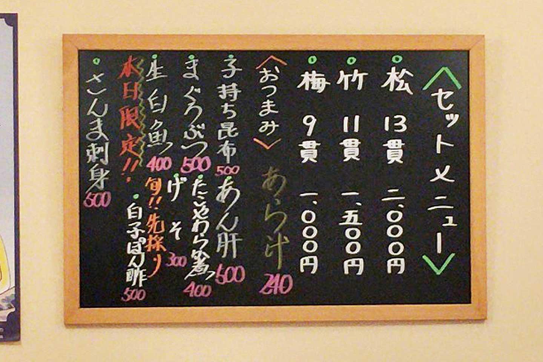 立喰い 大和寿司 スカイタウン成田