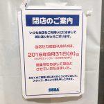 セガ成田HUMAX_閉店